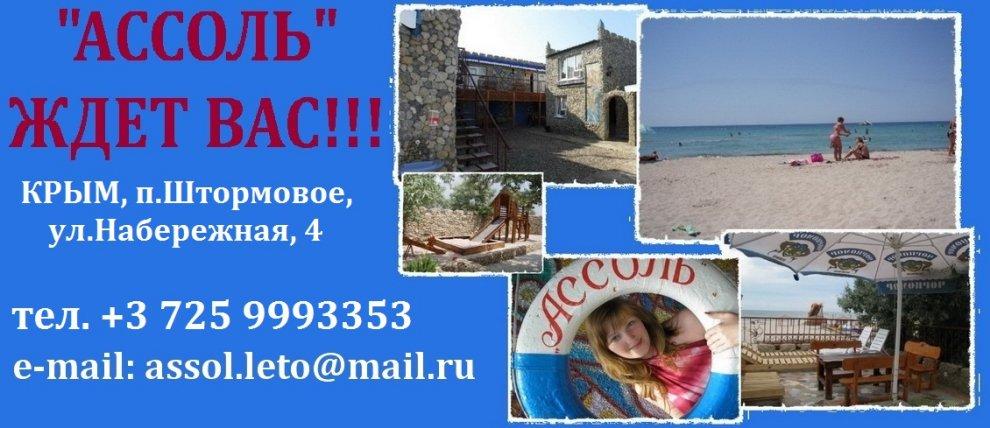 Ассоль база отдыха Штормовое Крым